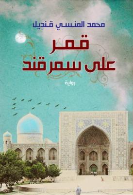 تحميل كتاب قمر على سمرقند لـِ: محمد المنسي قنديل