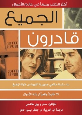 تحميل كتاب الجميع قادرون للمؤلف: سحر و بوبي هاشمي