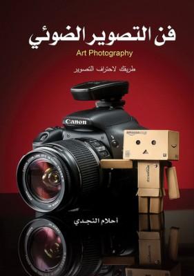 فن التصوير الضوئي: طريقك لاحتراف التصوير