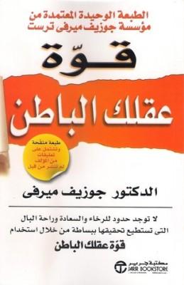 تحميل كتاب قوة عقلك الباطن مسموع