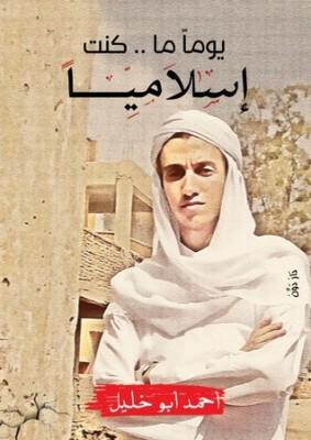 تحميل كتاب يومًا ما.. كنت إسلاميًا لـِ: احمد أبو خليل