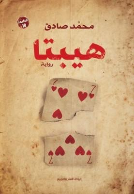 تحميل كتاب هيبتا لـِ: محمد صادق