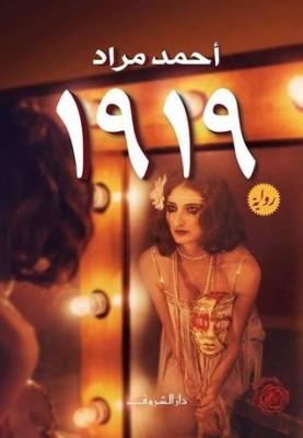 تحميل كتاب 1919 لـِ: احمد مراد