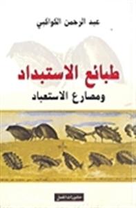 تحميل كتاب طبائع الاستبداد ومصارع الاستعباد لـِ: عبد الرحمن الكواكبي