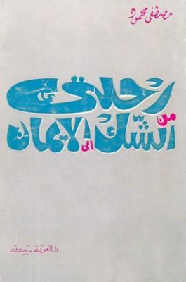 تحميل كتاب رحلتي من الشك إلى الإيمان لـِ: مصطفى محمود