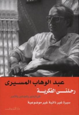 تحميل كتاب رحلتي الفكرية: في البذور والجذور والثمر لـِ: عبد الوهاب المسيري