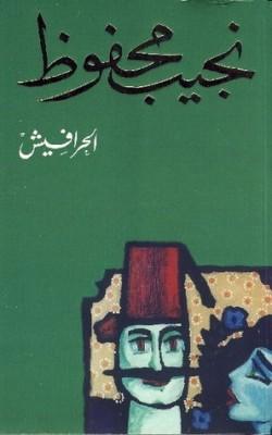تحميل كتاب الحرافيش لـِ: نجيب محفوظ