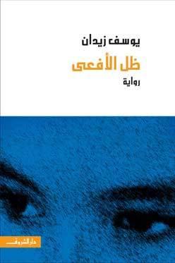 تحميل كتاب ظل الأفعى لـِ: يوسف زيدان