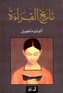 تاريخ القراءة