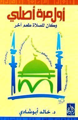 تحميل كتاب أول مرة أصلي: وكان للصلاة طعم آخر لـِ: خالد أبو شادي