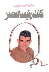 تحميل كتاب كنت رئيسًا لمصر لـِ: محمد نجيب