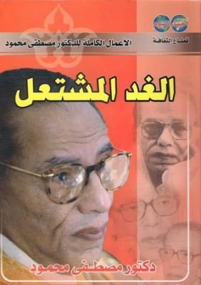 تحميل كتاب الغد المشتعل لـِ: مصطفى محمود