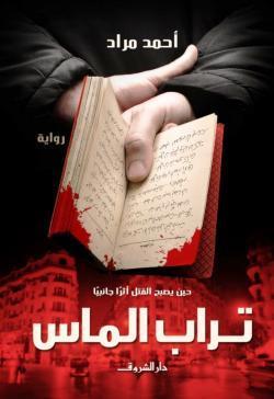 تحميل كتاب تراب الماس لـِ: احمد مراد