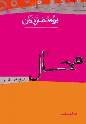 تحميل كتاب محال لـِ: يوسف زيدان