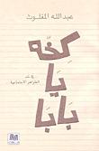 تحميل كتاب كخه يا بابا لـِ: عبدالله المغلوث