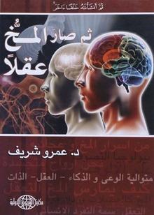 ثم صار المخ عقلًا