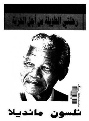 نيلسون مانديلا: رحلتي الطويلة من أجل الحرية