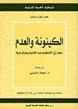 تحميل كتاب الكينونة و العدم لـِ: جان بول سارتر