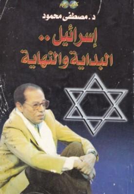 تحميل كتاب اسرائيل البداية والنهاية للمؤلف: مصطفى محمود