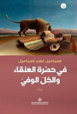 في حضرة العنقاء والخل الوفي