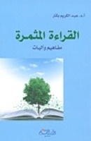 تحميل كتاب القراءة المثمرة: مفاهيم وآليات لـِ: عبد الكريم بكار