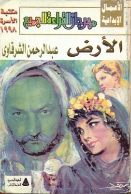 تحميل كتاب الأرض لـِ: عبد الرحمن الشرقاوي