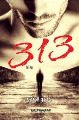 تحميل كتاب 313 لـِ: عمرو الجندي