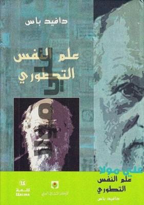 علم النفس التطوري – العلم الجديد للعقل