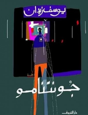 تحميل كتاب جونتنامو لـِ: يوسف زيدان