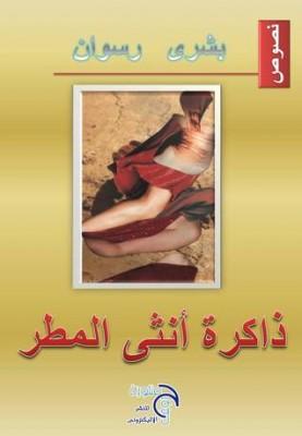تحميل كتاب ذاكرة أنثى المطر للمؤلف: بشرى رسوان