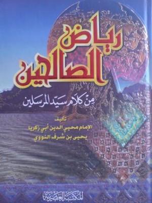 تحميل كتاب رياض الصالحين لـِ: يحيى بن شرف النووي