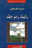 تحميل كتاب رأيت رام الله لـِ: مريد البرغوثي