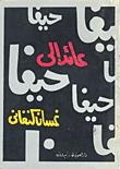 تحميل كتاب عائد إلى حيفا لـِ: غسان كنفاني