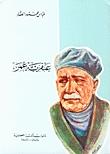 عبقرية عمر