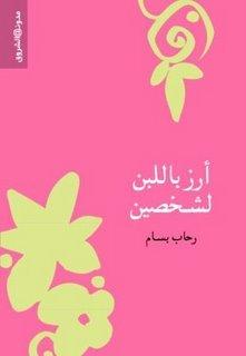 تحميل كتاب أرز بلبن لشخصين لـِ: رحاب بسام