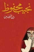 تحميل كتاب بين القصرين لـِ: نجيب محفوظ