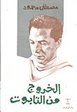 تحميل كتاب الخروج من التابوت للمؤلف: مصطفى محمود