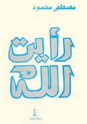 تحميل كتاب رأيت الله لـِ: مصطفى محمود