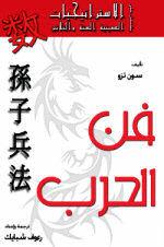 تحميل كتاب فن الحرب لـِ: سون تزو