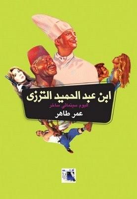 تحميل كتاب ابن عبد الحميد الترزي لـِ: عمر طاهر