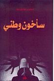 تحميل كتاب سأخون وطني لـِ: محمد الماغوط