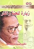 تحميل كتاب زيارة للجنة والنار لـِ: مصطفى محمود