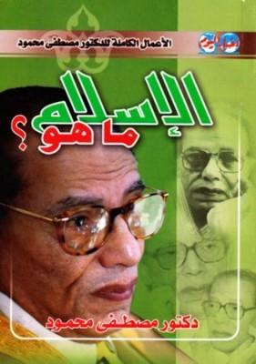 تحميل كتاب الإسلام ماهو؟ لـِ: مصطفى محمود