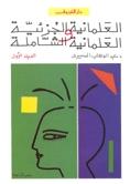 تحميل كتاب العلمانية الجزئية والعلمانية الشاملة: النظرية لـِ: عبد الوهاب المسيري