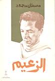 تحميل كتاب الزعيم لـِ: مصطفى محمود