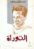 تحميل كتاب التوراة لـ مصطفي محمود لـِ: مصطفى محمود