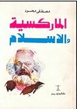 تحميل كتاب الماركسية والإسلام لـِ: مصطفى محمود