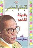 تحميل كتاب الإسلام السياسي والمعركة القادمة لـِ: مصطفى محمود