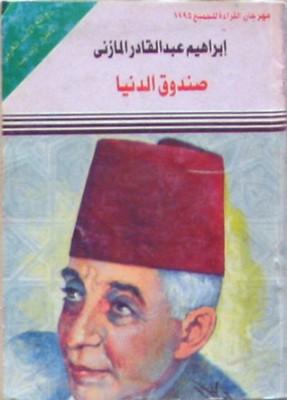 تحميل كتاب صندوق الدنيا لـِ: إبراهيم عبد القادر المازني