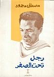 تحميل كتاب رجل تحت الصفر لـِ: مصطفى محمود